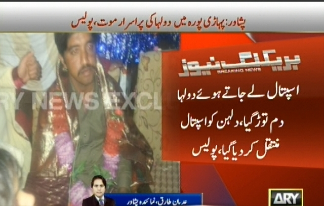 Peshawar Groom Deaths– Breaking News – Geo