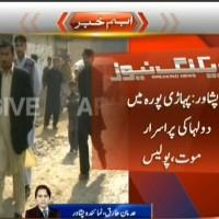 Peshawar Groom Deaths– Breaking News – Geo