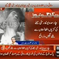 Peshawar University Attack– Breaking News – Geo