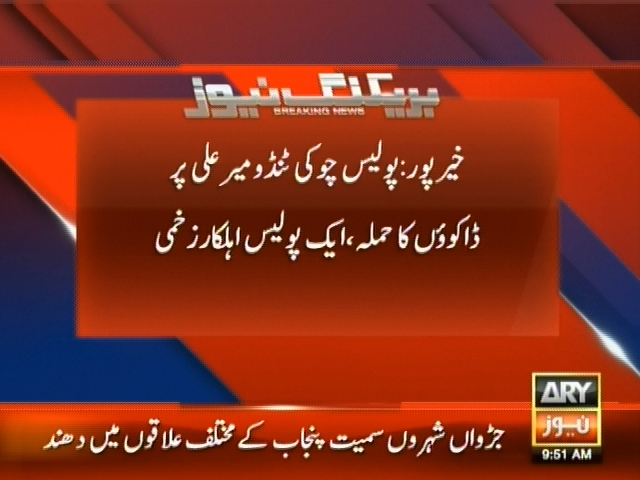 Police Post,Robbers Attacked– Breaking News – Geo