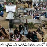 Punjab Teachers Unions Schools Privatization Against Protest