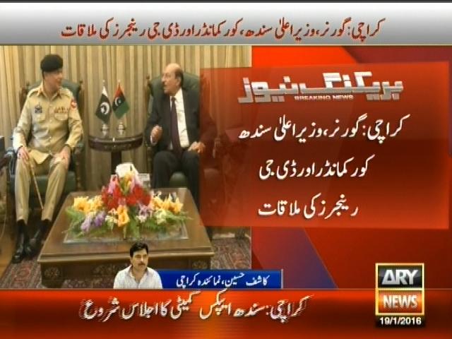 Qaim Ali Shah Meeting– Breaking News – Geo