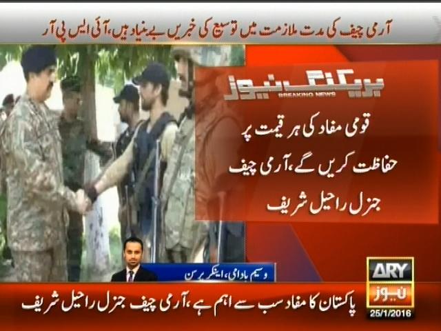 Raheel Sharif– Breaking News – Geo