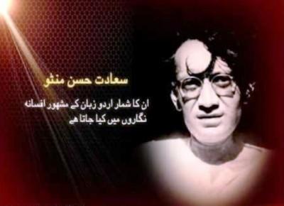 Saadat Hassan Manto