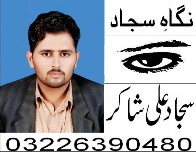 Sajjad Ali Skakir