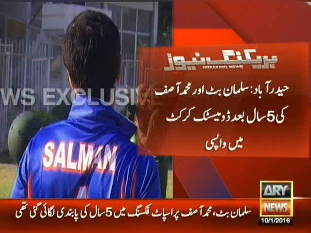 Salman Butt,Mohammad Asif,Return– Breaking News – Geo