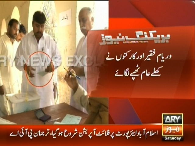 Sanghar Election– Breaking News – Geo