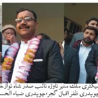 Sardar Zulfiqar Ali