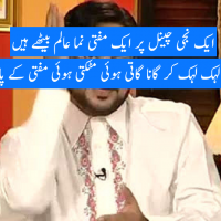 Scandal of Aamir Liaquat
