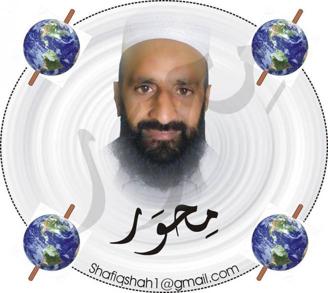 Shafiq Shah