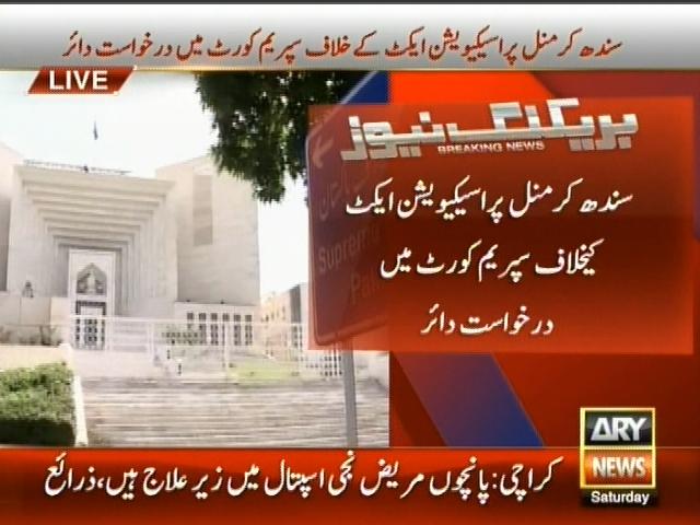 Supreme Court Application– Breaking News – Geo