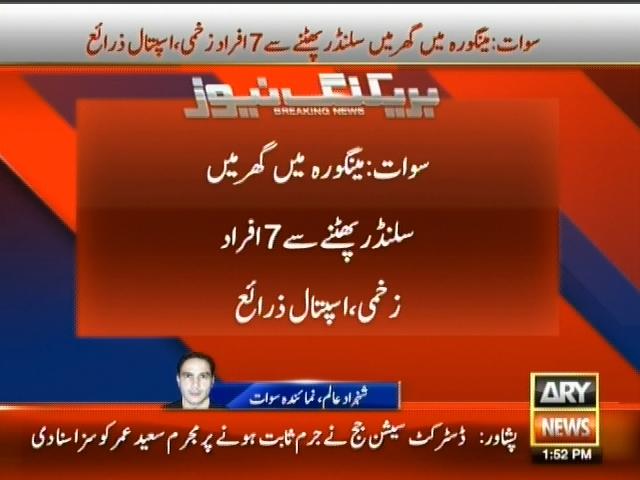 Swat – Breaking News – Geo
