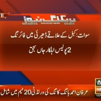 Swat Firing– Breaking News – Geo