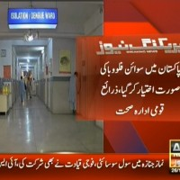 Swine Flu– Breaking News – Geo