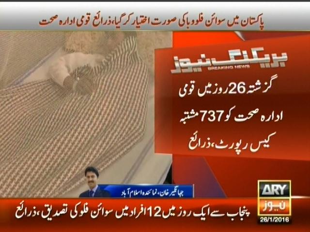 Swine Flu– Breaking News – Geo