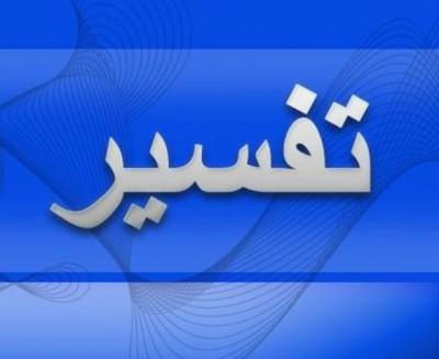Tafseer