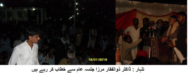 Talhar Dr Mirza Ka Jalse Se Khitab