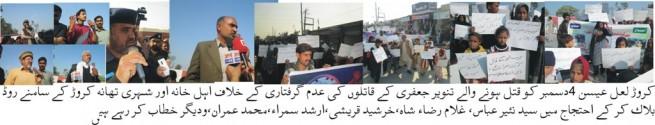 Tanveer Jafri Family Protest