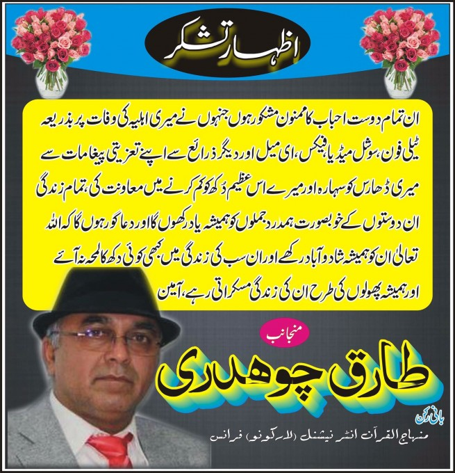 Tariq Chaudhry Expressing Gratitude Advertisement