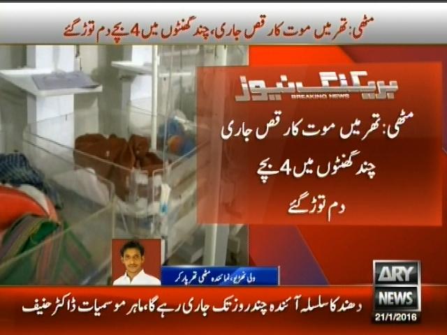 Tharparkar Children Killed– Breaking News – Geo