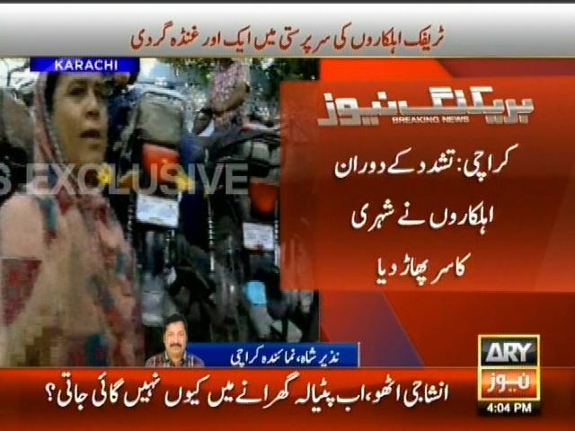 Traffic Policemen Violence– Breaking News – Geo