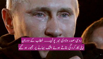 Vladimir Putin Tear
