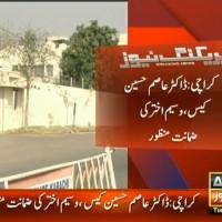 Wasim Akhtar,Granted Bail– Breaking News – Geo