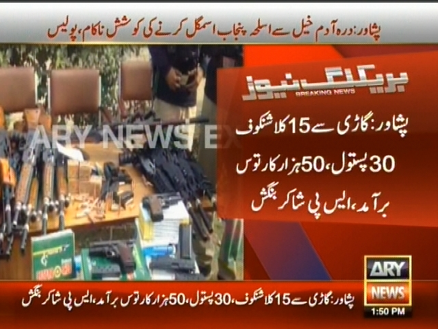 Weapons Smuggling Fail– Breaking News – Geo