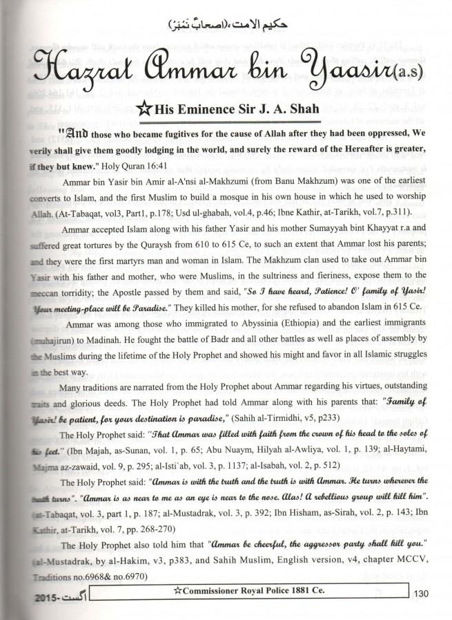 Sayyedna Ammar bin Yasir r.a