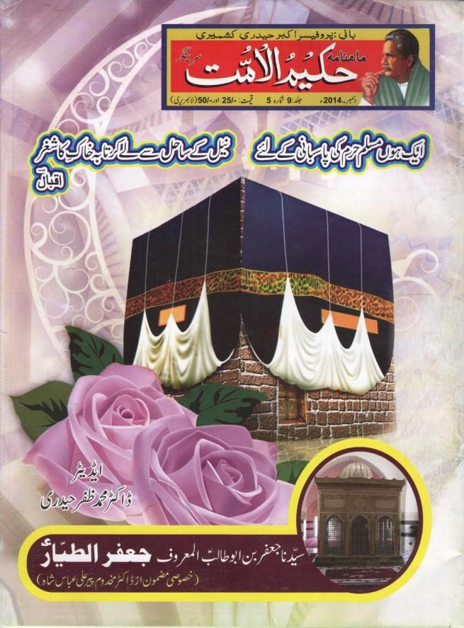 Monthly Hakeem ul Ummat