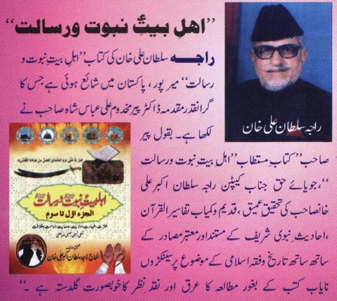 Views of Dr. Zafar Haidari Ph.D