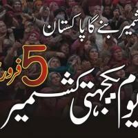 5 Feb Kashmir Day