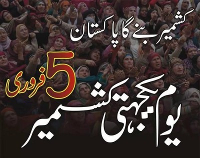 5 Feb Kashmir Day
