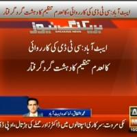 Abbottabad – Breaking News – Geo