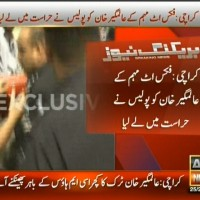 Alamgir Khan Arrested– Breaking News – Geo