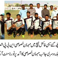 All Paksitan NBP Foot Ball Tournament
