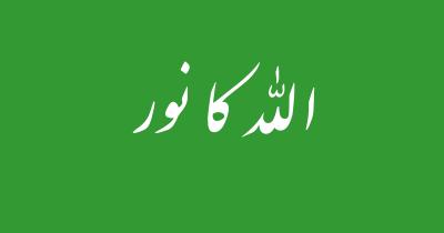 Allah Noor