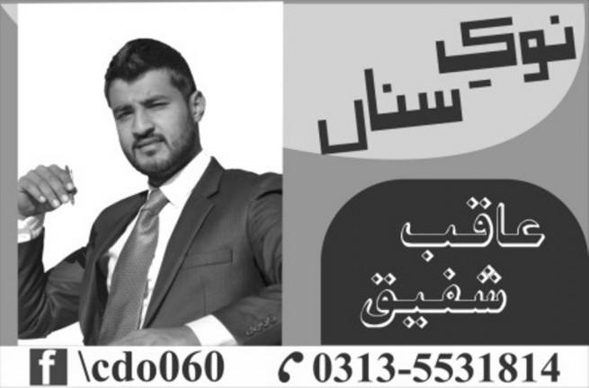 Aqib Shafiq