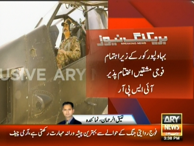 Army Chief– Breaking News – Geo