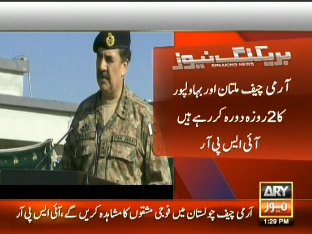Army chief – Breaking News – Geo