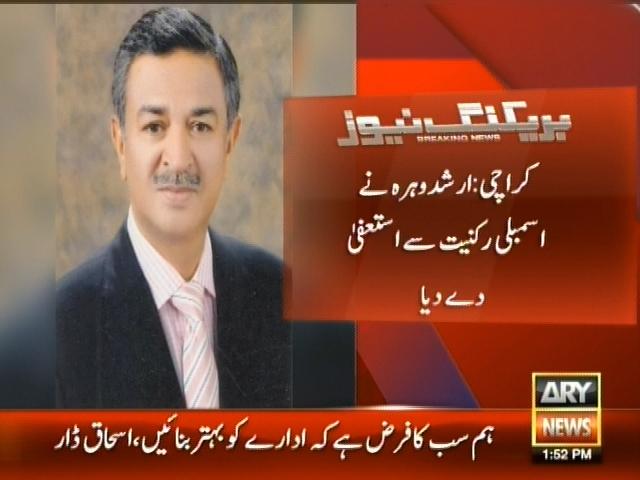 Arshad Vohra Resignation– Breaking News – Geo
