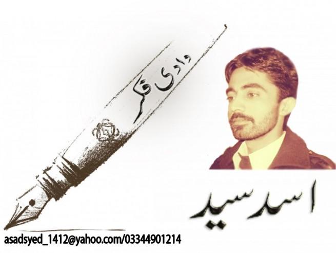 Asad Syed