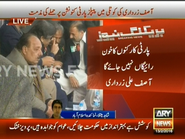 Asif Zardari– Breaking News – Geo