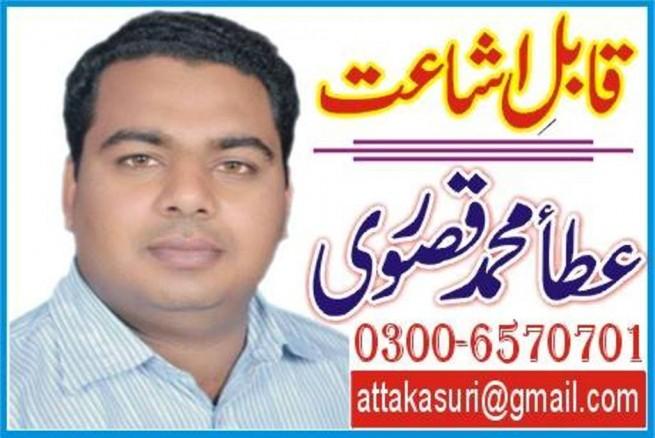 Atta Muhammad Qasori