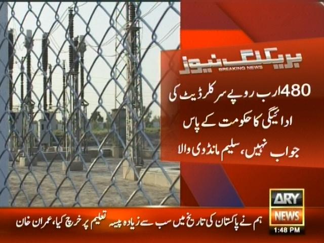Audit Report Power Sector– Breaking News – Geo