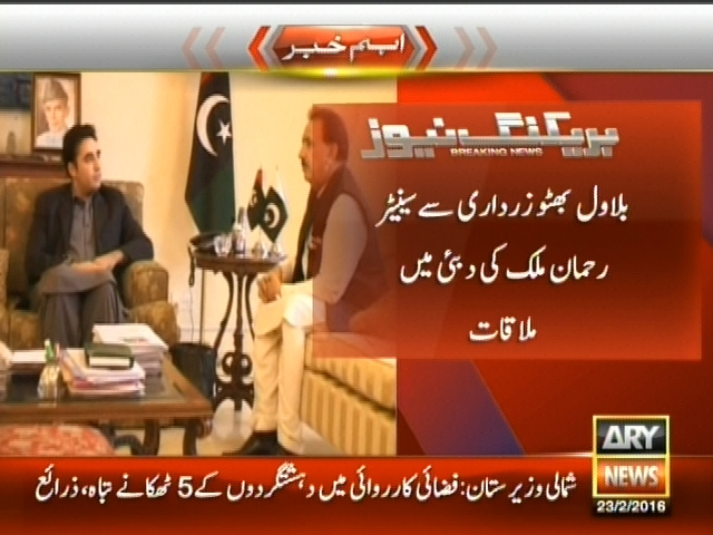 Bilawal Bhutto,Rehman Malik Meeting– Breaking News – Geo