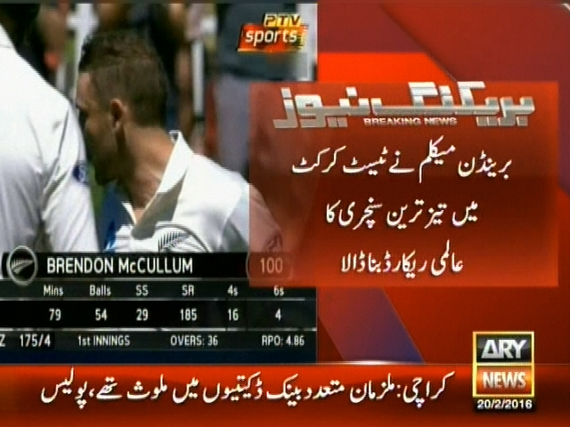 Brendon McCullum – Breaking News – Geo