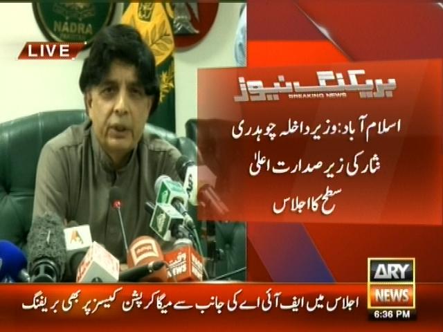 Chaudhry Nisar Ali Khan– Breaking News – Geo