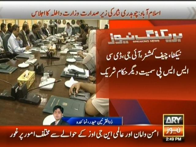 Chaudhry Nisar Ali Khan,Meeting– Breaking News – Geo