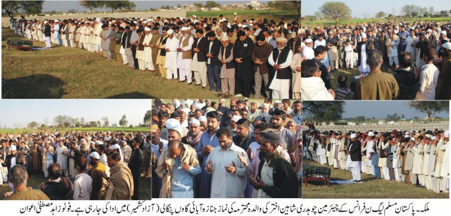 Chaudhry Shaheen Akhtar Mother Prayer Funeral